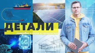 Электричество от окон и телепортация через 6G | ДЕТАЛИ
