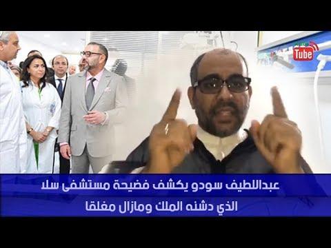 عبداللطيف سودو يكشف فضيحة مستشفى سلا الذي دشنه الملك ومازال مغلقا ويطالب المسؤولين بفتحه