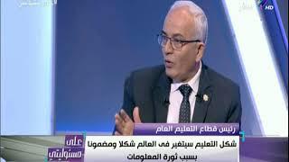 رضا حجازي: الهيئة الفنية لوضع امتحان الثانوية تضع 4 امتحانات ويتم اختيار أحدهما بدون علم الوزير