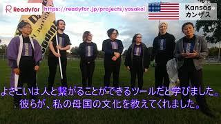 https://readyfor.jp/projects/yosakoi.