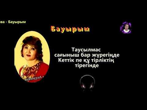 Гүлмира Ақүрпекова - Бауырым\\БейнеМәтін\\