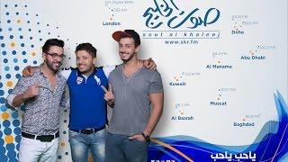 ياحب ياحب - سعد المجرد - حاتم عمور - أحمد شوقي