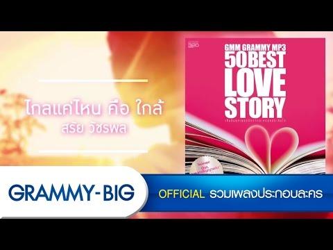 รวม 50 เพลงรักจากละคร - MP3 50 best love story