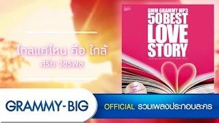 รวม 50 เพลงรักจากละคร  50 Best Love Story