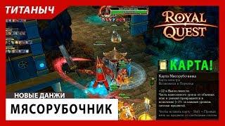 Royal Quest - Мясорубочник - почти в 2 тр