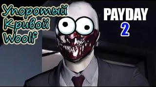 PayDay2 - Лабораторные крысы