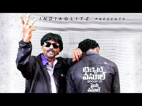 PAISA VASOOL TEASER funny SPOOF Ticket Vasool || #PaisaVasool || Stumper 101 || Indiaglitz Telugu