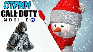 7 ДНЕЙ ДО НОВОГО ГОДА ИГРАЕМ В РАНГОВУЮ ИГРУ Call Of Duty Mobile