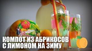 Компот из абрикосов с лимоном на зиму — видео рецепт