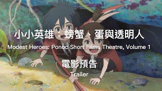 2019 TIAF 臺中國際動畫影展 觀摩長片 小小英雄:螃蟹、蛋與透明人 Modest Heroes: Ponoc Short Films Theatre, Volume 1
