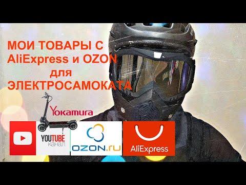 ТОВАРЫ С ALIEXPRESS и OZON ДЛЯ ЭЛЕКТРОСАМОКАТА