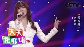 《天天把歌唱》 20190814| CCTV综艺