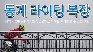 74. 자전거 동계라이딩 복장