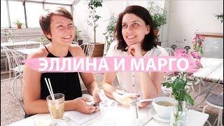 О тренингах для саморазвития, минимизации стресса и женской дружбе // Эллина и Марго