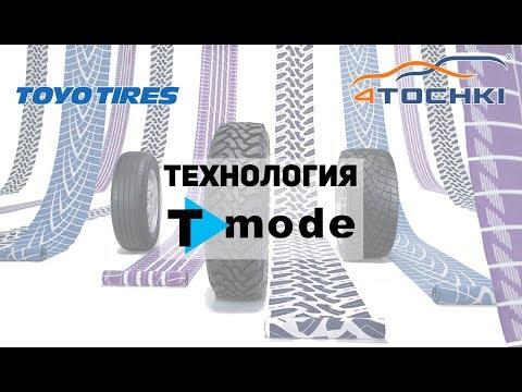 Toyo Tires - технология T-mode