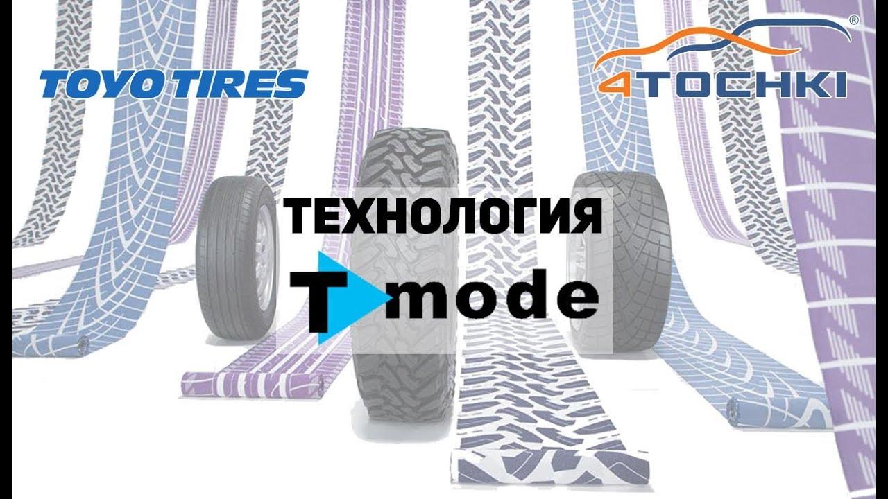 Toyo Tires - технология T-mode. Шины и диски 4точки - Wheels & Tyres.