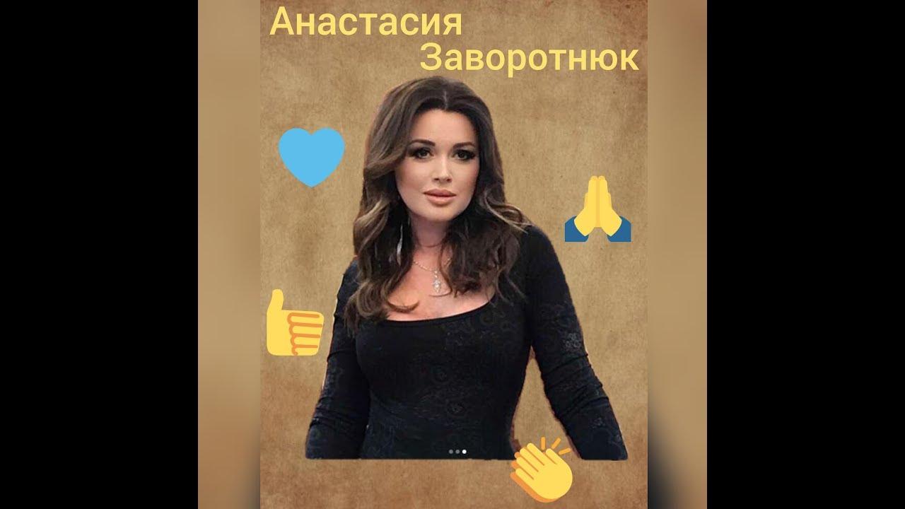 Анастасия Заворотнюк — советская и российская актриса театра, кино и дубляжа, телеведущая.