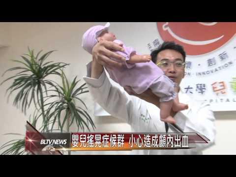 20150101 嬰兒搖晃症候群 小心造成顱內出血