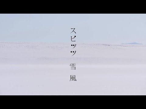 スピッツ - 「雪風」スペシャル映像