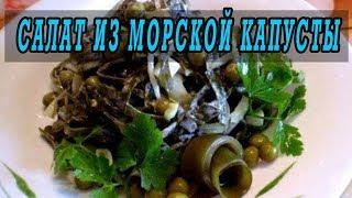 Салат из морской капусты. Рецепты салатов.