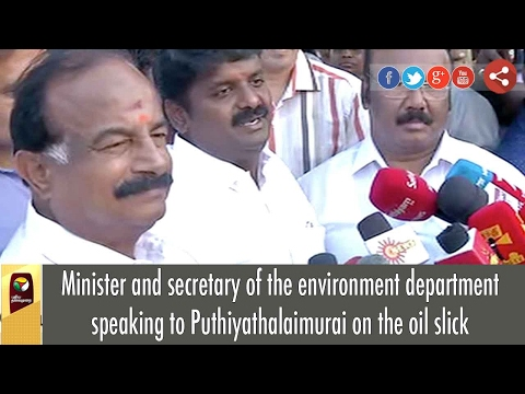 Minister and secretary of the environment department speaking to Puthiyathalaimurai on the oil slick