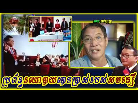 Khan sovan - Sam Rainsy's politics system deception, Khmer news today, Cambodia hot news, Breaking
