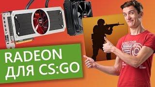 Настройка видеокарты Radeon для игры в CS:GO(, 2015-07-16T14:32:20.000Z)