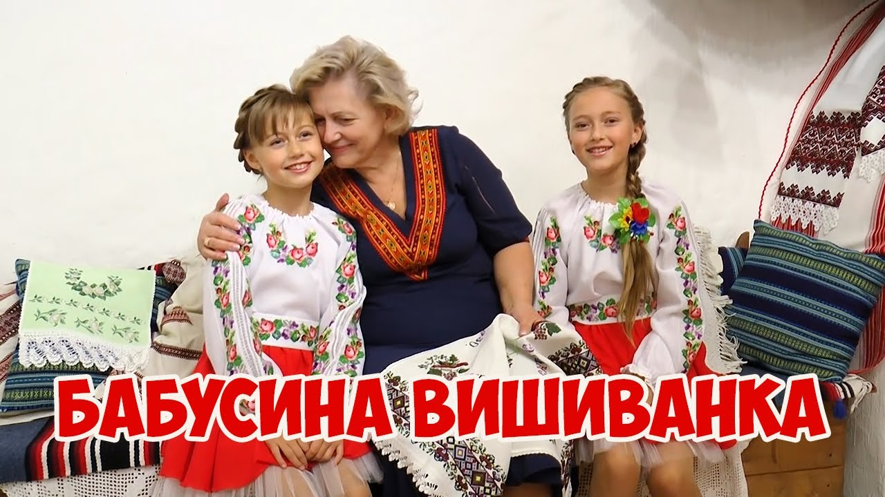 Бабусина вишиванка - YouTube 09fadafd7c722