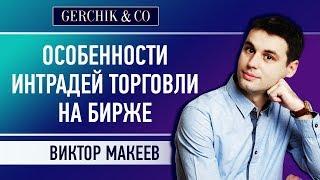 ≡ Особенности интрадей торговли ≡ Виктор Макеев