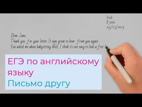 ЕГЭ/Английский язык/ Личное Письмо/ Образец
