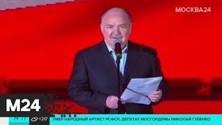 Умер народный артист и депутат Мосгордумы Николай Губенко - Москва 24