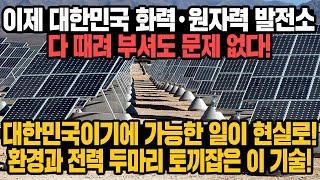 [경제] 이제 대한민국 화력·원자력 발전소 다 때려 부…