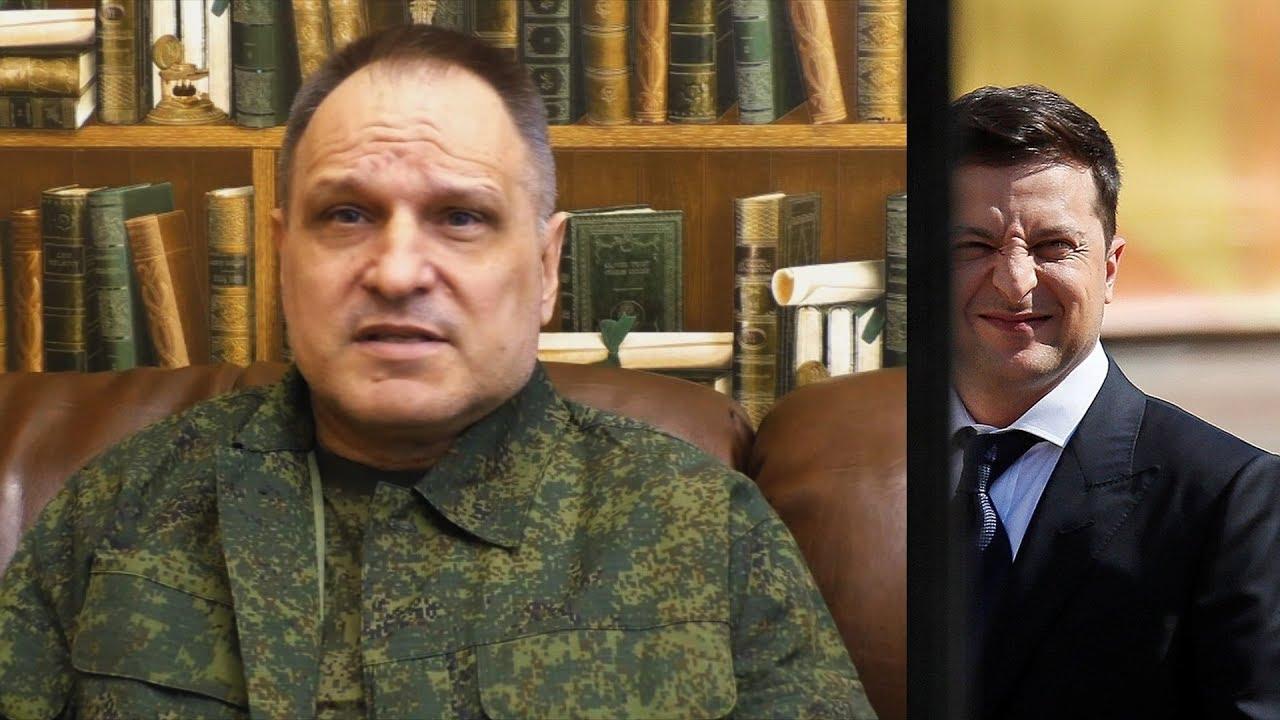 Громов предсказал задачи и идеологию Зеленского.