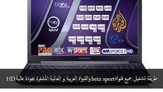 شرح تشغيل قنوات bein sport وجميع القنوات العالمية المشفرة على الكمبيوتر مجانا بجودة عالية HD