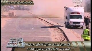 #هنا_العاصمة | تفجير مسطرد الإرهابي .. استهداف افراد الجيش ينتقل الي القاهرة