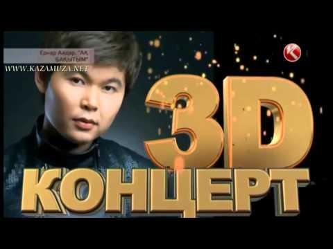 Ернар Айдар 3D Концерт Толық нұсқа