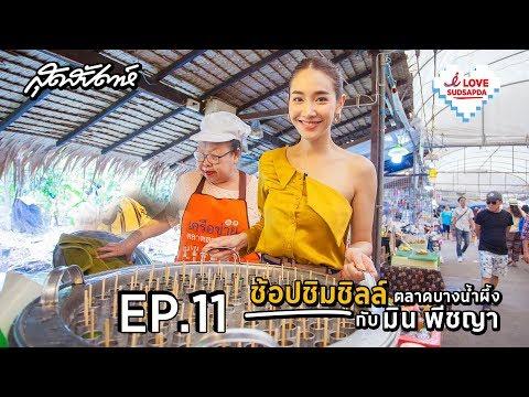 EP.11 - ช้อป ชิม ชิลล์ ตลาดบางน้ำผึ้ง กับ มิน พีชญา