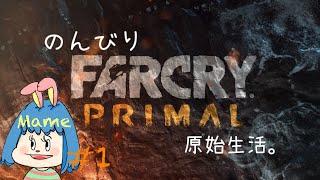 [Far Cry Primal #1]ファークライプライマル女性実況