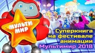 """""""Суперкнига"""" на фестивале анимации """"Мультимир"""" 2018"""
