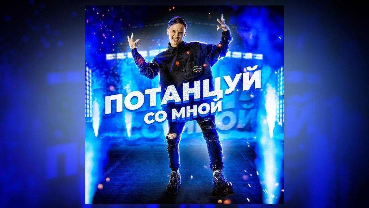 Даня Милохин - Потанцуй со мной (Лирик / Премьера 2020)