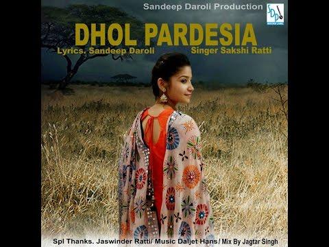 AUDIO - DHOL PARDESIA - SAKSHI RATTI - SANDEEP DAROLI PRODUCTION