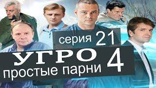 УГРО Простые парни 4 сезон 21 серия (Ценный товар часть 1)