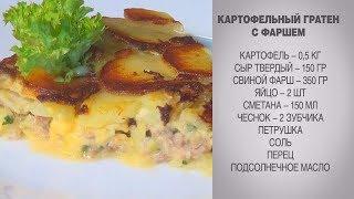 Гратен / Картофельный гратен / Гратен картофельный / Гратен с фаршем / Гратен из картофеля