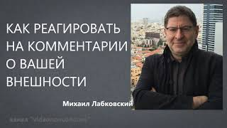 Как реагировать на комментарии о вашей внешности Михаил Лабковский