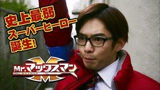 公式サイト http://mr-maxman.com/ 映画「Mr.マックスマン」10月17日(...