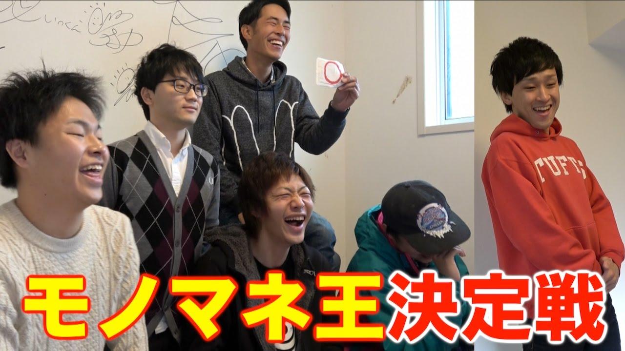 【第一回】東海オンエア、モノマネ王決定戦!!!
