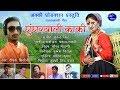 Ghungriyali  kaki byDeepak sitoli latest garhwarli dj song Mp3