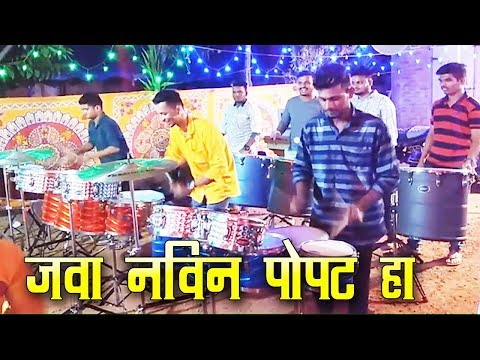 Jay Ganesh Musical Group - जवा नवीन पोपट हा - Banjo Party In Mumbai 2018 - Musical Group Band India