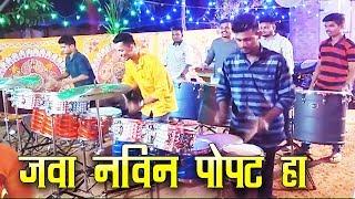Jay Ganesh Musical Group - जवा नवीन पोपट हा - Banjo Party In Mumbai 2018 - Musical Group Band India