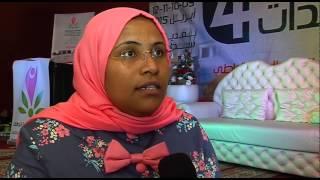 لبنى كحلي والملتقى الوطني الرابع للمنظمة المغربية للرائدات